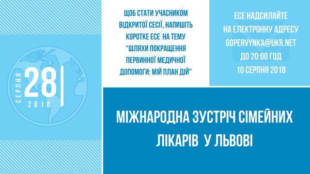 Стань учасником міжнародної зустрічі сімейних лікарів у Львові